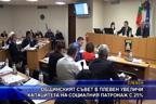 Общинският съвет в Плевен увеличи капацитета на социалния патронаж с 25%