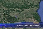 4,6 по Рихтер събуди Южна България