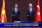 Втора турско-македонска среща на високо равнище през последната седмица