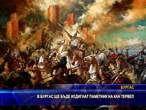 В Бургас ще бъде издигнат паметник на Кан Тервел