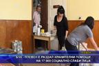 БЧК - Плевен е раздал хранителни помощи на 17 000 социално слаби лица