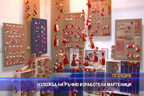 Изложба на ръчно изработени мартеници