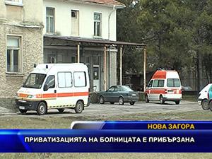 Приватизацията на болницата е прибързана