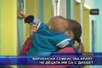 Варненски семейства крият, че децата им са с диабет