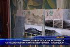 """Фотоизложба показва историята на националния парк-музей """"Шипка - Бузлуджа"""""""