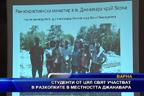 Студенти от цял свят участват в разкопките в местността Джанавара