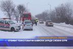 Отбиват тежкотоварни камиони заради снежни бури