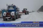 Затвориха Котленския проход за тежкотоварни машини