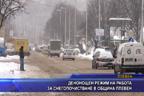 Денонощен режим на работа за снегопочистване в община Плевен