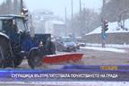 Суграшица възпрепятствала почистването на града