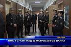 ВМС търсят над 50 матроси във Варна