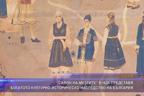 """""""Салон на музеите"""" в НДК представя богатото културно - историческо наследство на България"""