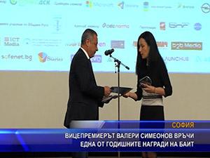 Вицепремиерът Валери Симеонов връчи една от годишните награди на Байт