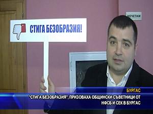 """""""Стига безобразия"""", призоваха общински съветници от НФСБ и СЕК в Бургас"""