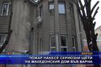 Пожар нанесе сериозни щети на македонския дом във Варна