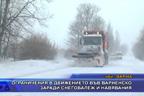 Ограничения в движението във Варненско заради снеговалеж и навявания