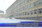 Преустановиха учебните занятия във Варненско до 6 март