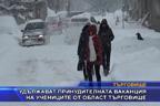 Удължават принудителната ваканция на учениците от област Търговище