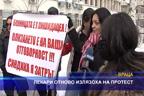 Лекари отново излязоха на протест