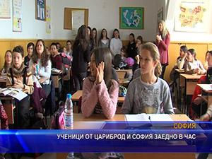 Ученици от Цариброд и София заедно в час