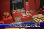 Тракийски предмети от Разградския музей показаха във Виена