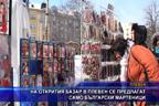 На открития базар в Плевен се предлагат само български мартеници
