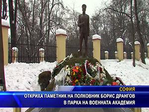 Откриха паметник на полковник Борис Дрангов в парка на военната академия