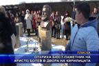 Откриха бюст-паметник на Христо Ботев в Двора на кирилицата