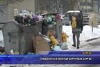 След снега и боклуци затрупаха Бургас
