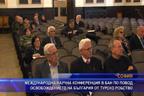 Международна научна конференция в БАН по повод Освобождението на България от турско робство