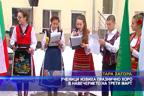 Ученици извиха празнично хоро в навечерието на Трети март