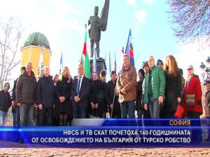НФСБ и ТВ СКАТ почетоха 140-годишнината от Освобождението на България от турско робство