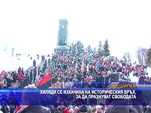 Хиляди се изкачиха на историческия връх Шипка