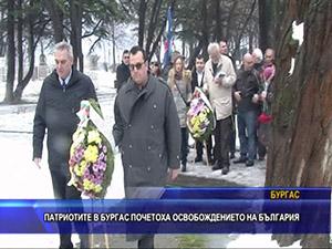 Патриотите в Бургас почетоха Освобождението на България