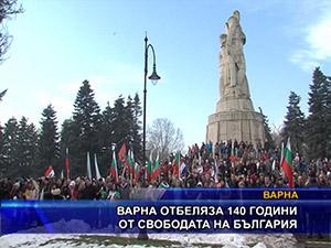 Варна отбеляза 140 години от Освобождението на България