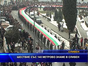 Шествие със 140 метрово знаме в Сливен
