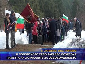 В поповското село Зараево почетоха паметта на загиналите за освобождението