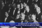 100-годишнина от подписването на Брест - Литовския мирен договор