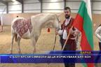 С български символи деца изрисуваха бял кон
