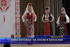 """""""Жива изложба"""" на носии в Белослав"""