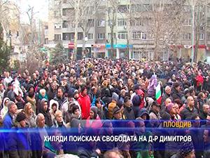 Хиляди поискаха свободата на д-р Димитров