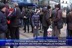 Стотина варненци протестираха срещу ареста на д-р Димитров