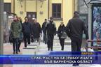 Слаб ръст на безработицата във Варненска област