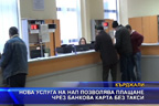Нова услуга на НАП позволява плащане чрез банкова карта без такси