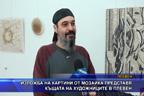 Изложба на картини от мозайка представя къщата на художниците в Плевен