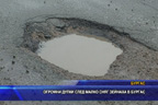 Огромни дупки след малко сняг зейнаха в Бургас
