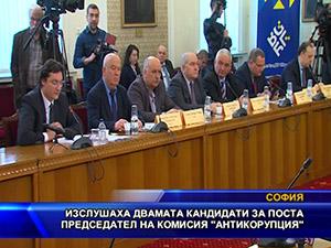 """Изслушаха двамата кандидати за поста председател на комисия """"Антикорупция"""""""