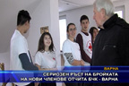 Сериозен ръст на бройката на нови членове отчита БЧК - Варна