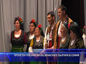 Пролетен празник на бесарабските българи в София