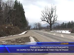 Правителството одобри изграждането на скоростен път до Видин и на тунел под Петрохан